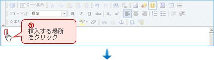 雛形の挿入操作方法画面