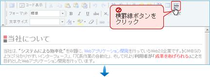 横罫線挿入操作方法画面