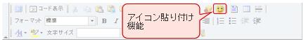 HTMLエディター:アイコン貼り付け機能画面表示