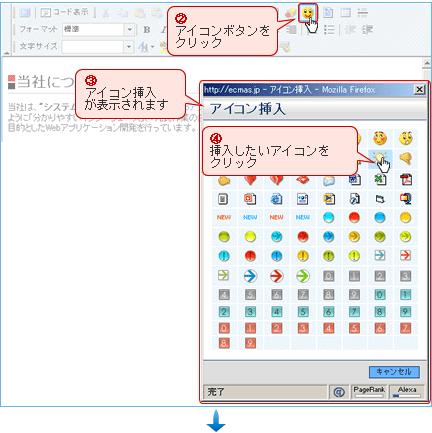 アイコンの貼り付け操作方法画面