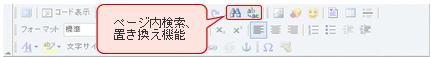 ページ内検索、置き換え機能