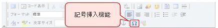 HTMLエディター:記号挿入機能画面表示