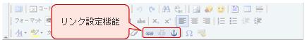 HTMLエディター:リンク設定機能画面表示