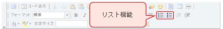 HTMLエディター:リスト設定機能画面表示