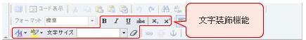 HTMLエディター:文字装飾機能画面表示